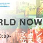 (日本語) WORLD NOW ミャンマーを伝えること / 国際平和映像祭(UFPFF)2021 プレイベント