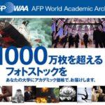 (日本語) パートナー賞としてAFP通信賞をUPFPFF2021に追加!