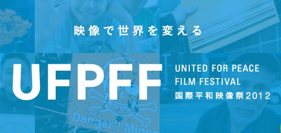 [告知・UFPFF 国際平和映像祭2012]エントリー受付を開始!