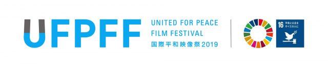 UFPFF_logo_2019xSDGs