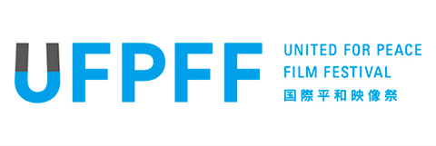 国際平和映像祭 (UFPFF) – UNITED FOR PEACE FILM FESTIVAL