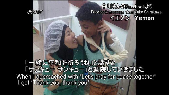 10_紛争地の看護師からのメッセージ~Message from a nurse in conflict zone~1