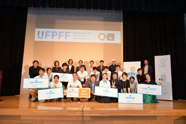国際平和映像祭(UFPFF) 2018 受賞者・ファイナリスト