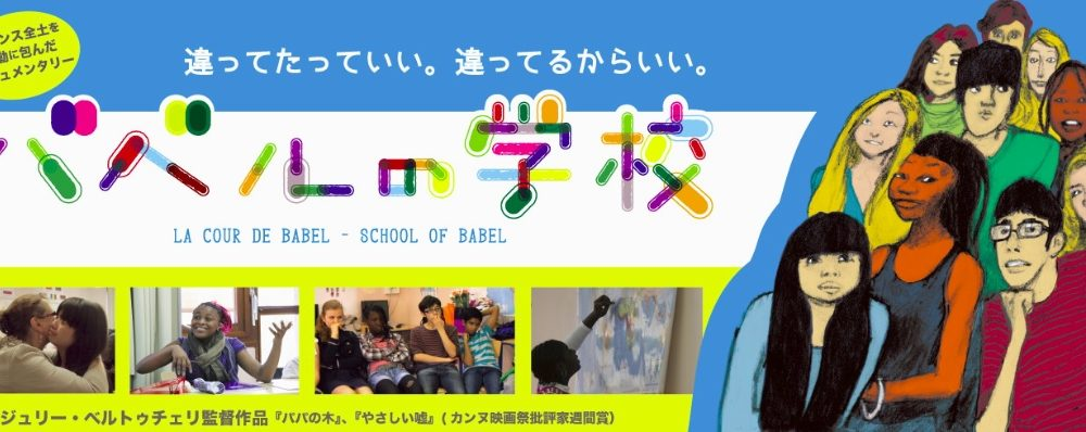 バベルの学校