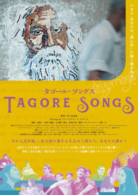 OL+TagoreSongs_KEY_DesignFIX