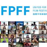(日本語) 国際平和映像祭(UFPFF)2020開催報告