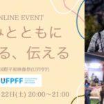 (日本語) 【5/22オンライン】「痛みとともに生きる、伝える」/ 国際平和映像祭(UFPFF)2021 プレイベント