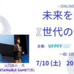 (日本語) 【7/10オンライン】「未来を変えるZ世代の発信力」/ 国際平和映像祭(UFPFF)2021 プレイベント