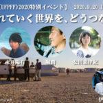 (日本語) 【国際平和映像祭(UFPFF)2020特別イベント】「分断化されていく世界を、どうつなぐのか?」9.20オンライン開催!